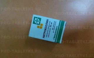 Нитроксолин при цистите: инструкция по применению и отзывы