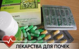 Обзор лекарственных препаратов при лечении почек