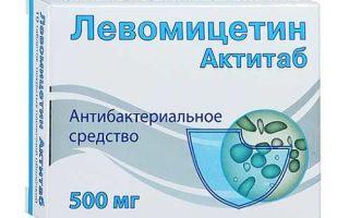 Левомицетин при цистите, инструкция по применению препарата