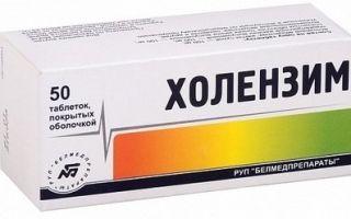 Желчегонные препараты: разновидности, эффект