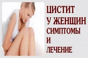 Чем опасен хронический геморрагический цистит у женщин