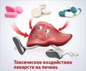 Токсическая дистрофия печени как опасное состояние
