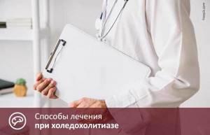 Холедохолитиаз: что это такое, причины и лечение опасного заболевания