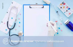 Внутрипеченочный холестаз – патология с уменьшением поступления желчи