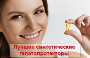 Препараты с расторопшей для печени: список требует избирательности
