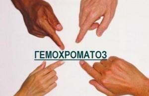 Гемохроматоз: что это такое и как с ним бороться.