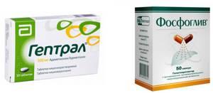 Гептрал или Фосфоглив: что лучше, подробно о каждом препарате