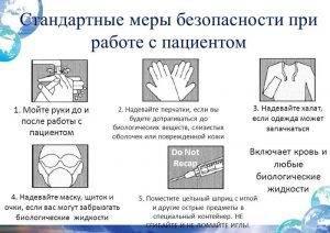 Можно ли работать с гепатитом С и в каких сферах