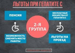 Инвалидность при гепатите С и ВИЧ дают далеко не всегда