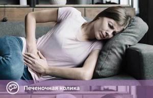 Печеночная колика: как проявляется, лечение и профилактика