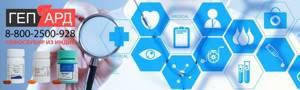 Софосбувир и Ледипасвир: показания, противопоказания, побочные эффекты