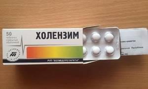 Холензим или Аллохол: что лучше, особенности применения препаратов