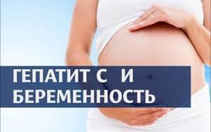 Насколько опасен для матери и ребенка гепатит c во время беременности?