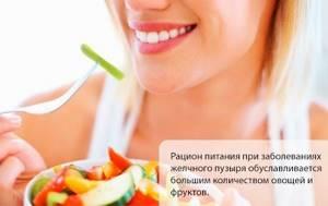 Тонкости диеты при камнях в желчном пузыре: как питаться вкусно и полноценно?