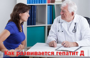 Гепатит Д: основные причины, симптомы и лечение