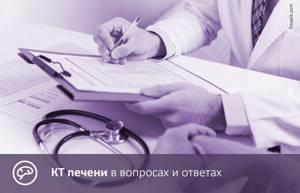 КТ печени: показания и порядок проведения процедуры