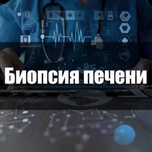 Зачем делают биопсию печени: описание видов процедуры и показания к ним