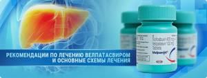Софосбувир велпатасвир: недорогая схема лечения гепатита С
