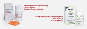 Софосбувир: аналоги в России, список заменителей и их характеристика